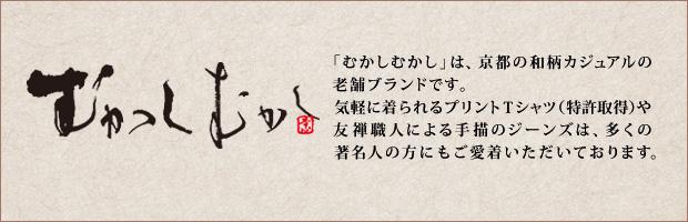 むかしむかしは京都の和柄カジュアルの老舗ブランドです